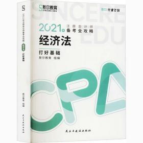 【新华书店】2021年注册会计师备考全攻略 打好基础 经济法