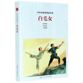 【新华书店】白毛女