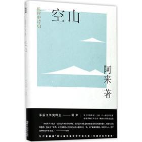 【新华书店】空山