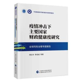 【新华书店】全球风险治理专题报告 疫情冲击下主要  财政健康度研究