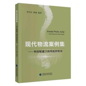 【新华书店】现代物流案例集——科技赋能下的物流新格局