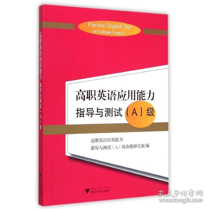 【新华书店】高职英语应用能力指导与测试(A级)
