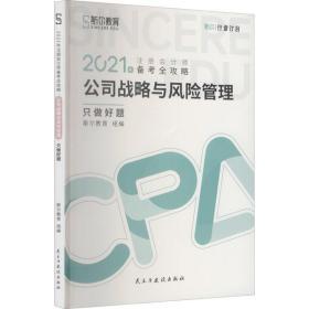【新华书店】2021年注册会计师备考全攻略 只做好题 公司战略与风险管理