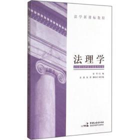 【新华书店】法理学