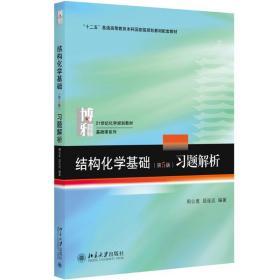 【新华书店】结构化学基础(D5版)习题解析