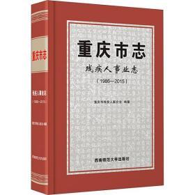 【新华书店】重庆市志 残疾人事业志(1986-2015)