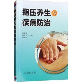 【新华书店】指压养生与疾病防治