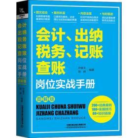 【新华书店】会计、出纳、纳税、记账、查账岗位实战手册 图解版