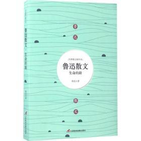 【新华书店】鲁迅散文:生命的路(经典散文精华本)