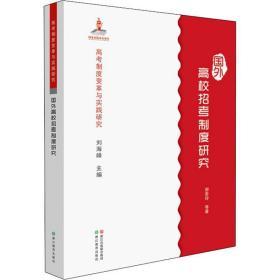 【新华书店】国外高校招考制度研究