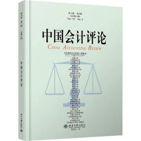【新华书店】中国会计评论   8卷  3期