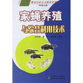 家蝇养殖与综合利用技术(养殖业篇)