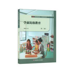 【新华书店】学前比较教育( 3版教师教育精品教材)/学前教育专业系列