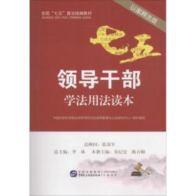 【新华书店】领导干部学法用法读本