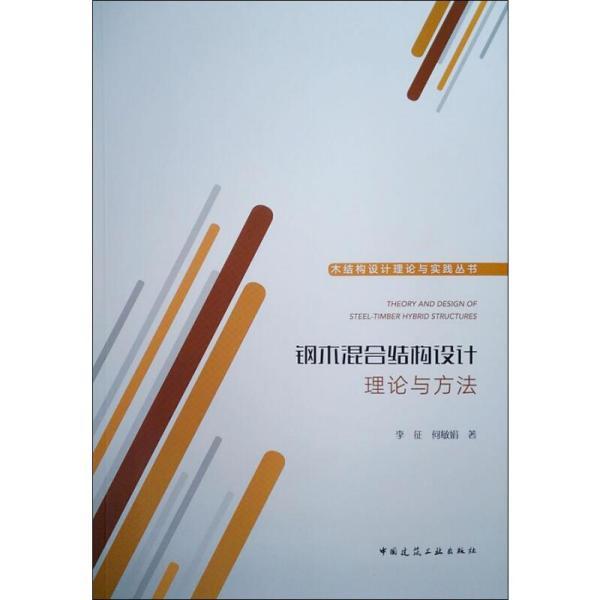 钢木混合结构设计理论与方法