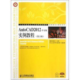 【新华书店】AutoCAD2012中文版实例教程(D2版)