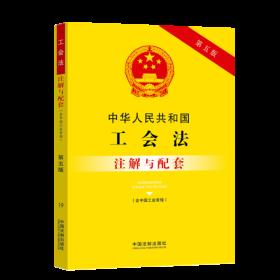 【新华书店】中华人民共和国工会法(含中国工会章程)注解与配套 第5版