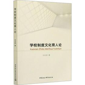 【新华书店】学校制度文化育人论
