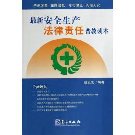 【新华书店】  安全生产法律责任普教读本
