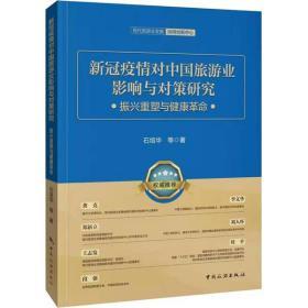 【新华书店】新冠疫情对中国旅游业影响与对策研究 振兴重塑与健康