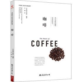 【新华书店】咖啡