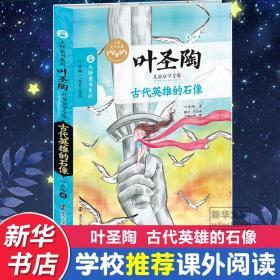 【新华书店】古代英雄的石像X叶圣陶儿童文学全集(软精装)