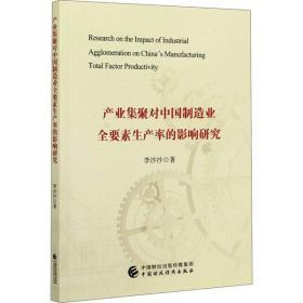 【新华书店】产业集聚对中国制造业全要素生产率的影响研究