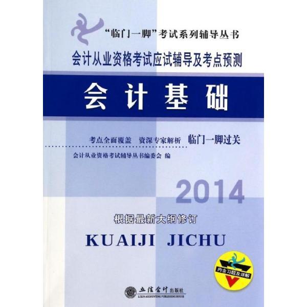 """""""临门一脚""""考试系列辅导丛书·会计从业资格考试应试辅导及考点预测:2014会计基础"""