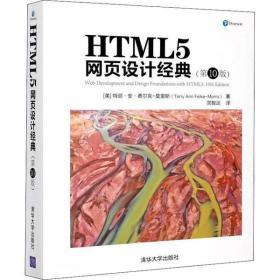 HTML5网页设计经典(第10版)