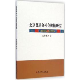 北京奥运会社会价值研究