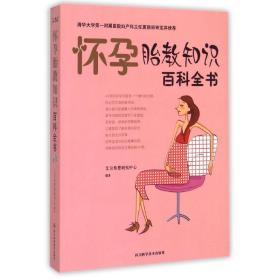 【新华书店】怀孕胎教知识百科全书