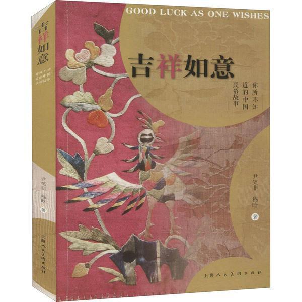 吉祥如意——你所不知道的中国民俗故事