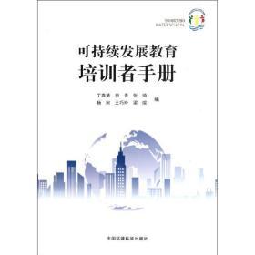 【新华书店】可持续发展教育培训者手册