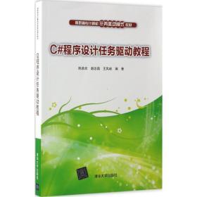 【新华书店】C#程序设计任务驱动教程