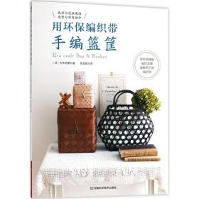 【新华书店】用环保编织带手编篮筐