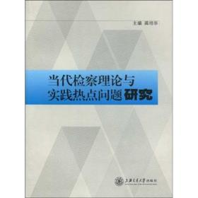 【新华书店】当代检察理论与实践热点问题研究