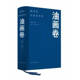 【新华书店】20世纪中国美术史·油画卷