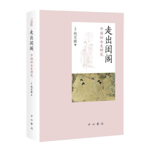 【新华书店】走出闺阁:中国妇女史研究