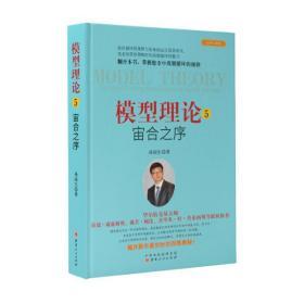 【新华书店】模型理论5:宙合之序
