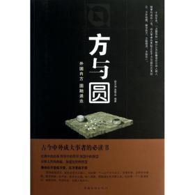【新华书店】方与圆
