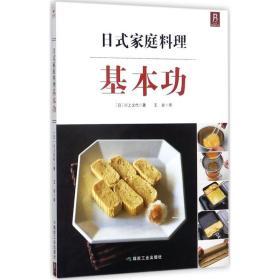 【新华书店】日式家庭料理基本功