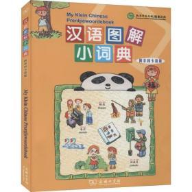 【新华书店】汉语图解小词典 阿非利卡语版