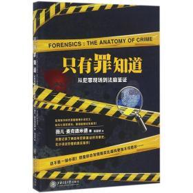 【新华书店】只有罪知道:从犯罪现场到法庭鉴证