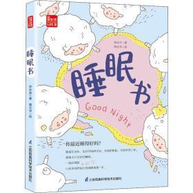 【新华书店】睡眠书
