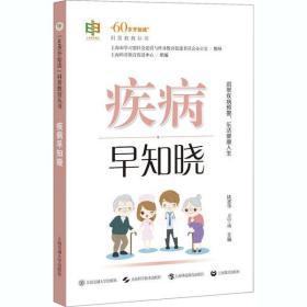 【新华书店】疾病早知晓