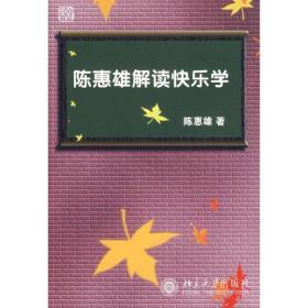 【新华书店】陈惠雄解读快乐学