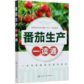 【新华书店】番茄生产一读通