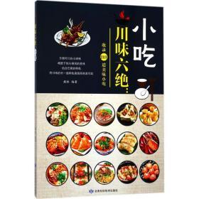 【新华书店】川味六绝(小吃)