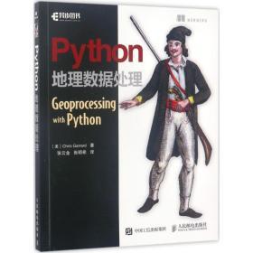【新华书店】Python地理数据处理