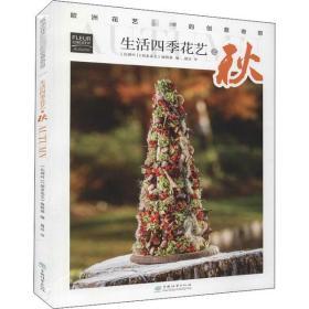【新华书店】欧洲花艺名师的创意奇思 生活四季花艺之秋